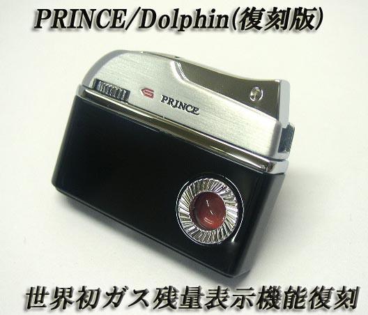 送料350円〜世界初ガス残量表示機能 吉永PRINCEドルフィンライター(ラッカー黒)復刻版 再注入式