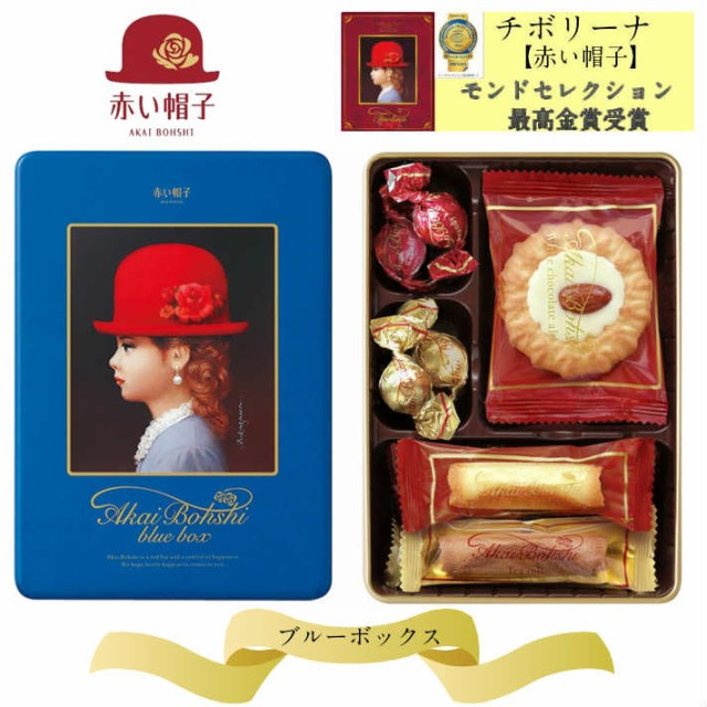 NEW【赤い帽子】チボリーナ/青い帽子 /クッキー/お菓子/洋菓子/引出物/お土産/ご挨拶/スイーツ/母の日/敬老の日/父の日