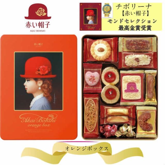 NEW【赤い帽子】チボリーナ/オレンジボックス/お菓子/洋菓子/引出物/お土産/お返し/クッキー/スイーツ/お中元/母の日/敬老の日/父の日