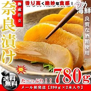 香り高く絶妙食感♪国産 熟成 奈良漬け 780g(390g×2本入り) 送料無料/なら漬け/奈良漬け/漬物