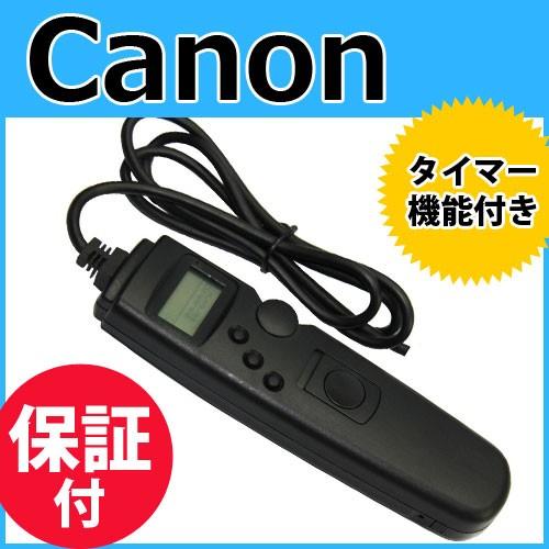 【T2 タイマー付き】キャノン TC-80N3 タイマーリモートコントローラー互換品 Canon EOS 5D/50D/40D/30D/20Da/10D/D60/D30/6D等