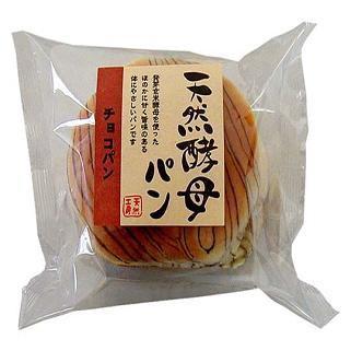 【送料無料(沖縄・離島除く)】天然酵母パン ●チョコ●1ケース(12個)