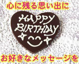 追加用メッセージチョコプレート/誕生日/ギフト/人気/北海道/クリスマスケーキ/メッセージカード/贈り物/高級/手作り/おすすめ