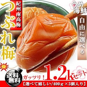選べてお徳♪紀州 南高梅 つぶれ梅 1.2kg/訳あり/送料無料※北海道、沖縄、離島は1 000円