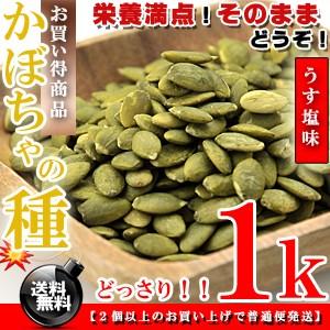 栄養満点!食用 かぼちゃの種 うす塩味 1kg(500g×2個入り) 無添加/送料無料/かぼちゃ/カボチャ