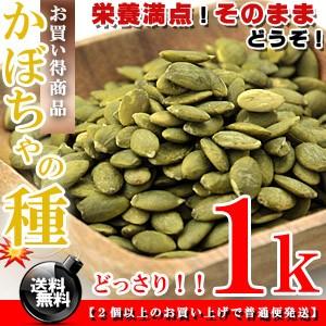 栄養満点★食用 かぼちゃの種 1kg(500g×2個) 無添加 送料無料/かぼちゃ/カボチャ
