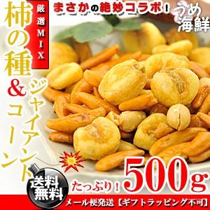 まさかの絶妙コラボ!柿の種 & ジャイアントコーン たっぷり! 500g 送料無料/柿ぴー/かきのたね/柿ピー