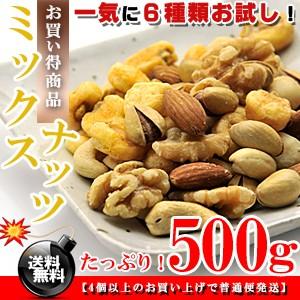 一気に6種類お試し!ミックスナッツ お徳用 500g 訳あり/送料無料/アーモンド/カシューナッツ