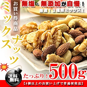 素焼き 無塩 ミックスナッツ お徳用 500g(3種類)【訳あり】【送料無料】※代金引換不可