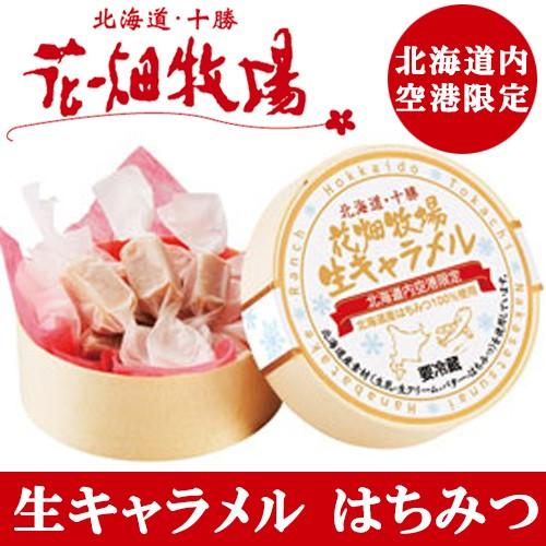 花畑牧場 生キャラメル〜北海道産はちみつ100%使用〜北海道限定/北海道土産
