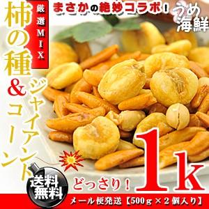 まさかの絶妙コラボ!柿の種 & ジャイアントコーン どっさり!1kg(500g×2個入り)送料無料/柿ぴー/かきのたね/柿ピー