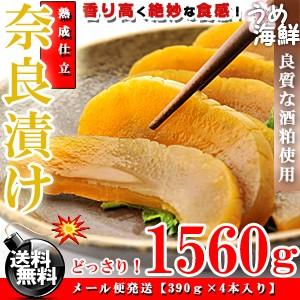 香り高く絶妙食感♪国産 熟成 奈良漬け 1560g(390g×4本入り) 送料無料/なら漬け/奈良漬け/漬物