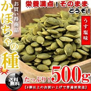 栄養満点!食用 かぼちゃの種 うす塩味 500g 送料無料/かぼちゃ/カボチャ