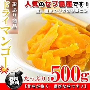 美味しい部分の切り落とし♪セブ島 ドライマンゴー 切り落とし 500g【送料無料】ドライフルーツ