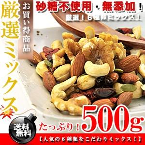砂糖不使用 無添加 しかも6種類♪ドライフルーツ&素焼き 無塩 ミックスナッツ 500g【送料無料】