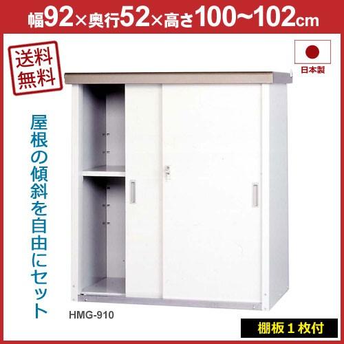 【送料無料】スチール製 小型収納庫 HMG-910 アイボリー 収納庫/家庭用/屋外/ベランダ/小型/物置/倉庫/スチール