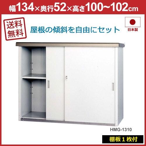 【送料無料】スチール製 小型収納庫 HMG-1310 アイボリー 収納庫/家庭用/屋外/ベランダ/小型/物置/倉庫/スチール