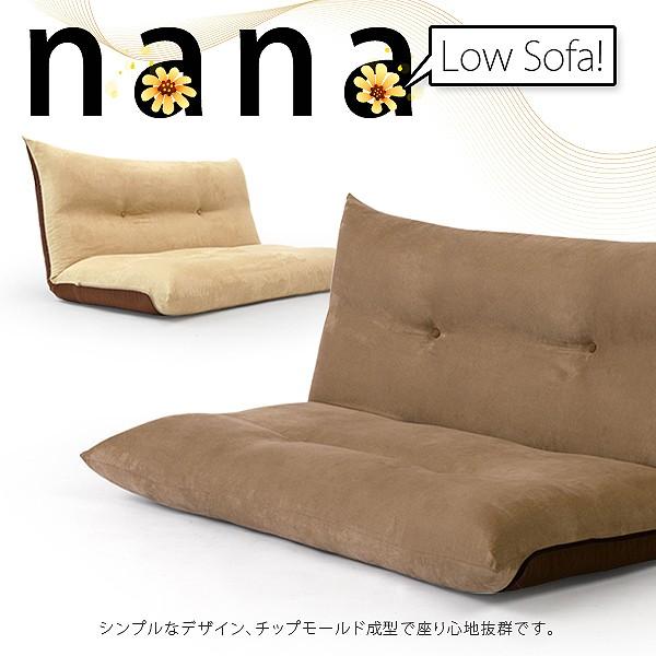 【送料無料】安心の日本製 ローソファー「NANA」送料無料座椅子二人2人の通販はWowma!(ワウマ) ,  和楽の音色|商品ロットナンバー:175385164