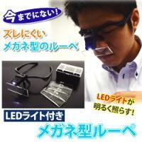 【LEDライト付き メガネ型ルーペ】ルーペ、ルーペ 通販、ルーペ 販売、ルーペ おすすめ、拡大鏡、LED ルーペ、ヘッドルーペ