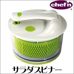 送料無料 chef n(シェフン) シェフィン サラダスピナー CF-0240■野菜の水切りが簡単スピーディ!