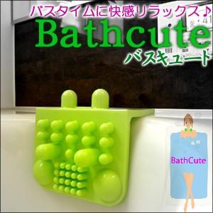 送料無料★バスキュート MRZ001■お風呂で使えるツボ押しマッサージグッズ!タオルをのせてバスピローとしても♪