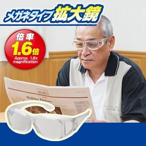 [即納][送料無料] メガネタイプ拡大鏡 男女兼用
