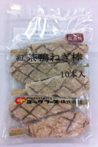 紅茶鴨 鴨ねぎ棒 700g(70g×10本) 鴨つくね串 冷凍品 業務用