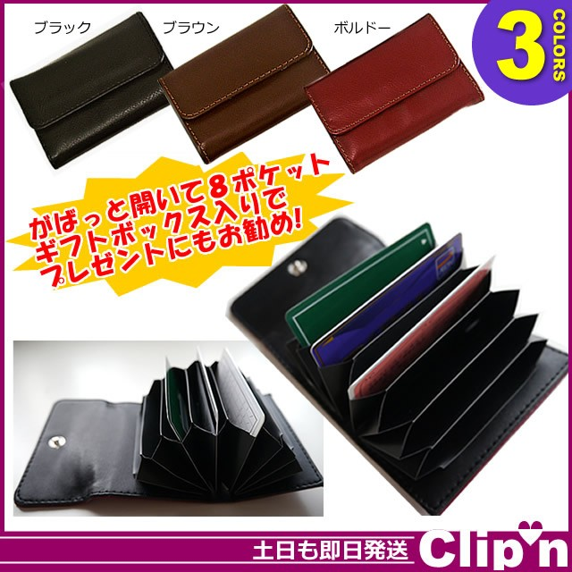 【メール便/送料無料】 ジャバラ式カードケース8ポケット名刺入れ☆ケース入[即納即日発送あす着]