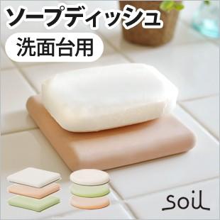 Wowma for The soil 02joy