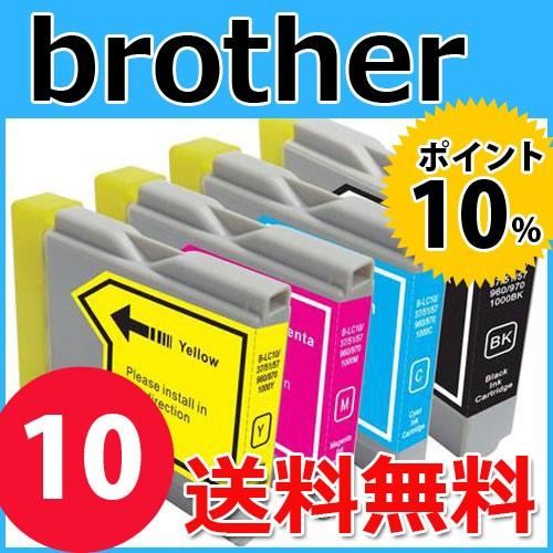 【4色セット 送料無料】ブラザー LC10BK LC10C LC10M LC10Y LC10-4PK 高品質 互換 インク brother MFC-460CN/MFC-480CN/DCP-155C対応