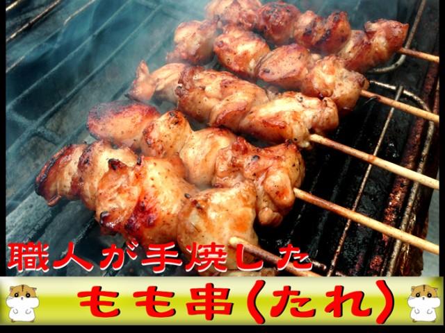 とりもも・タレ単品【安心の国産鶏】お家でお手軽☆職人が手焼きした☆焼き鳥ビールのお供に最適♪