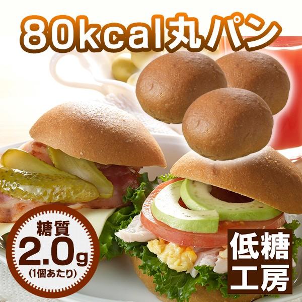 低糖質80kcal丸パン【1袋60個入り】糖質オフ・糖類ゼロ・糖質制限ダイエット中の方におすすめ。血糖値の気になる方へ。