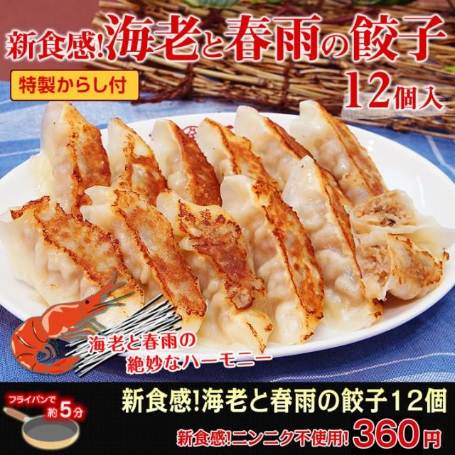 【餃子】【大阪王将】新食感!海老と春雨の餃子 12個入(特製からし付き) 【ギョーザ】 cho2015