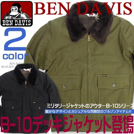 BEN DAVISデッキジャケット ベンデイビス 裏ボア ベンデービスからB-10タイプのデッキジャケット登場。BEN-234