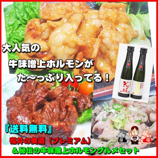 送料無料 福井の美酒 プレミアム&秘伝の味!牛味噌上ホルモングルメセット