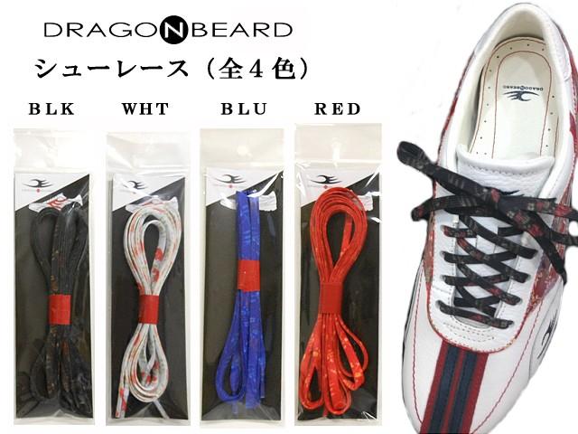 靴紐 ドラゴンベアード DRAGON BEARD シューレース DA101 120cm アクセサリー