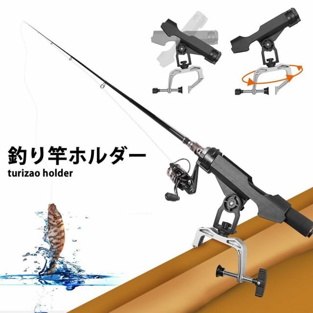 釣り 竿 釣具 ロッド フィッシング 掛け ホルダー 竿置き 竿受け ボート用 360度 位置 調節 可能 船 クランプ 固定 TURIHOL