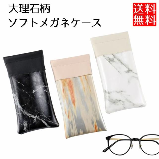 メガネケース 眼鏡ケース おしゃれ スリム 大理石 柄 片口 ワンタッチ 眼鏡入れ サングラスケース