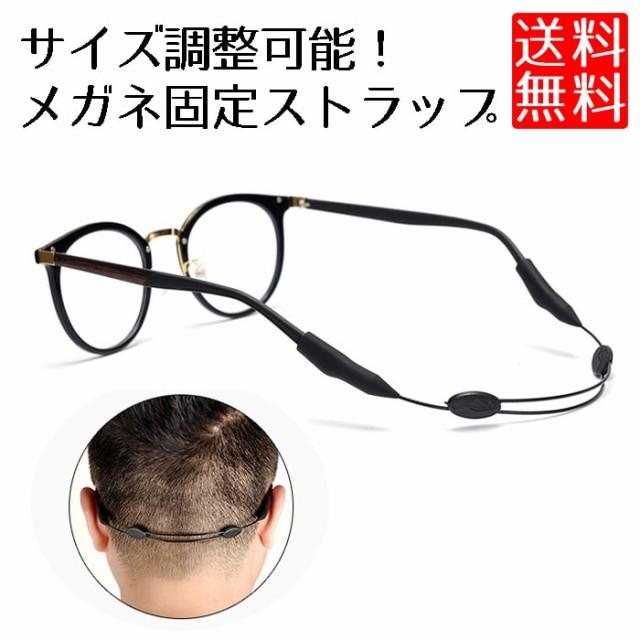 メガネ ストラップ 調整可能 メガネずれ落ち防止 メガネチェーン スポーツ 作業用 大人 子供 ケース付き