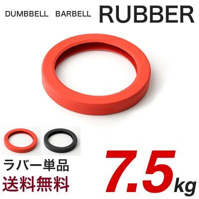 単品ラバー7.5kg用 ダンベル バーベル 変換 追加 交換 トレーニング 器具 筋トレ 筋肉 マッスル トレーニング器具 送料無料