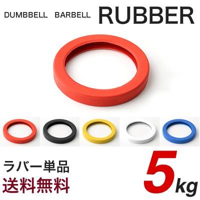単品ラバー5kg用 ダンベル バーベル 変換 追加 交換 トレーニング 器具 筋トレ 筋肉 マッスル トレーニング器具 送料無料