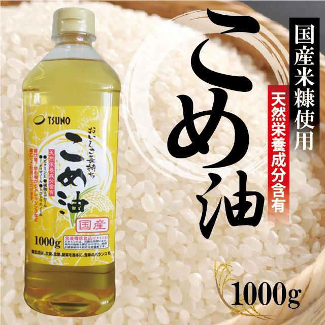こめ油 1000g 【食用米油】