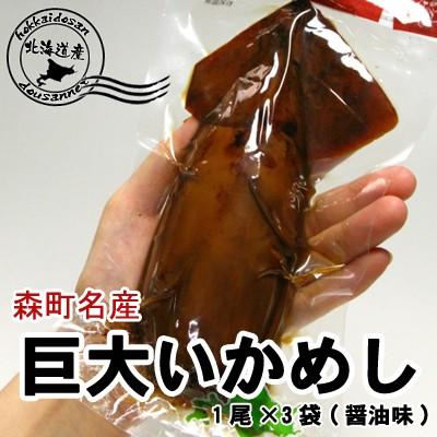 巨大いかめし 森町 駅弁 1尾入×3袋(醤油味) ポスト投函 メール便 送料無料