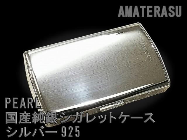 【送料無料 高級 純銀 シガレットケース 12本】 国産ブランド 高級 タバコケース 銀 シルバー925 シンプル