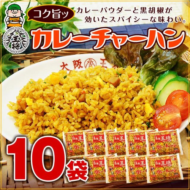 [まとめ買い特価] カレーチャーハン10袋セット(230g×10袋)レンジ可! お子様から大人まで楽しめる♪ 【大阪王将/冷凍食品/炒飯】