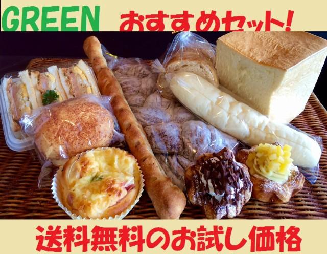 【送料無料】GREENおすすめパンセット!甘系・惣菜系のバランスも良いセットです