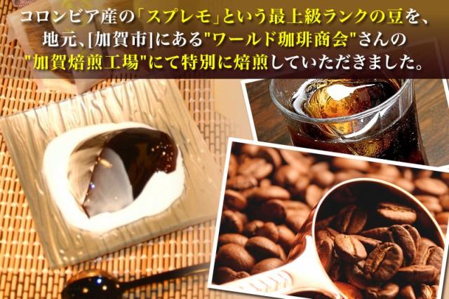 敬老の日 ananに掲載♪わらび粉で造った金澤珈琲の生ジュレ 単品1個 スイーツ/内祝/ギフト