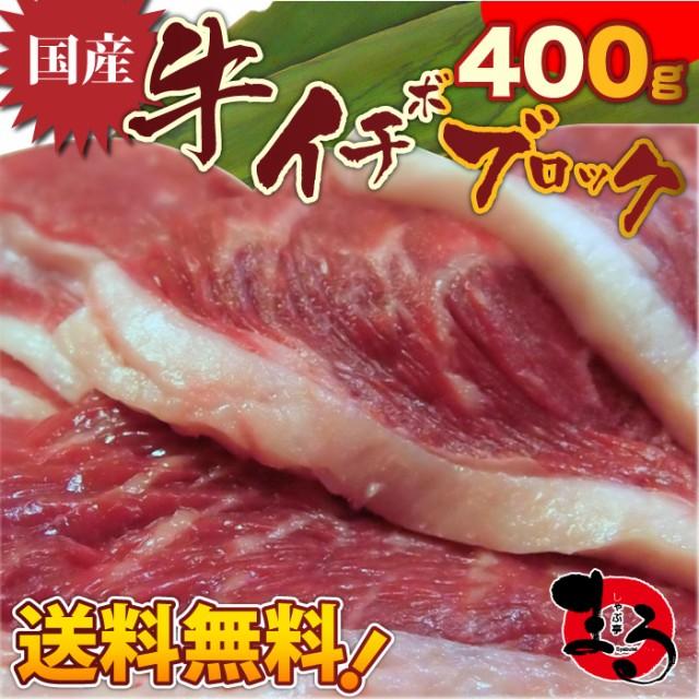 国産牛イチボ 肉 ブロック 400g 贅沢 赤身 ダイエット応援 ヘルシー 2セット以上でオマケ付 【 送料無料 】 big_dr