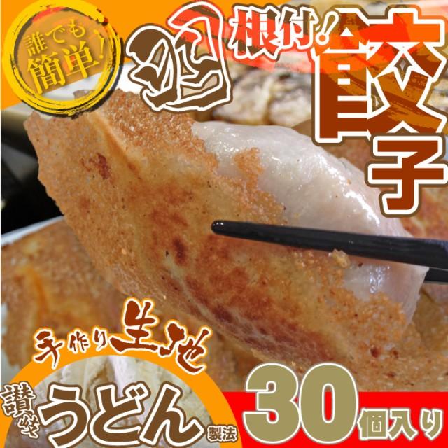 手作り純生餃子30個入り (12時までの御注文で当日発送、土日祝を除く)(惣菜) 焼くだけ オードブル パーティー big_dr