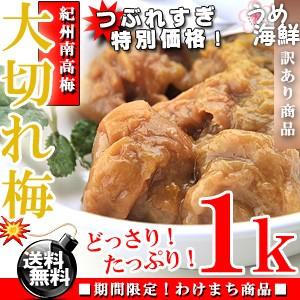 つぶれすぎて激安!紀州南高梅 大切れ つぶれ梅 1kg(はちみつ漬け)訳あり/送料無料※北海道、沖縄、離島は1 000円